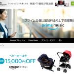 Amazon(アマゾン)の登録方法は?配送・支払方法やプライム会員、ダッシュボタンについて